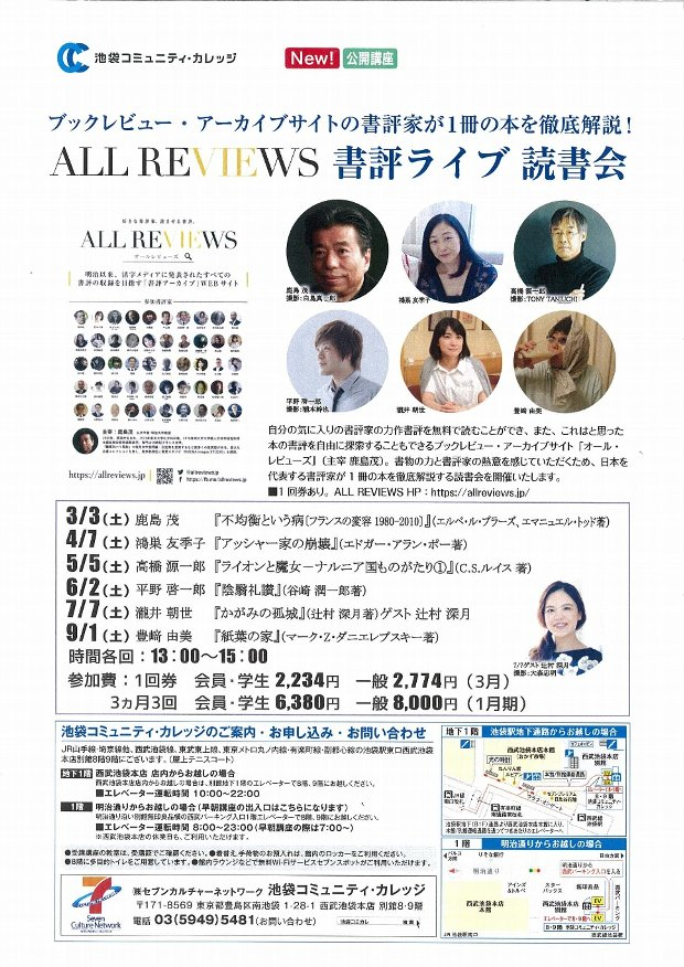 ALL REVIEWS 書評ライブ 読書会 平野啓一郎 6/2 1回(平野 啓一郎)