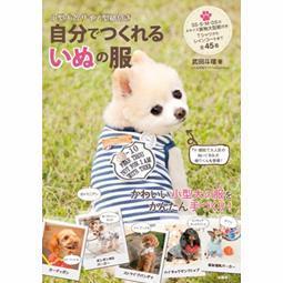 愛犬の手作り服(全6回)10月期(犬服型紙ブランドmilla mila主宰  武田 斗環)